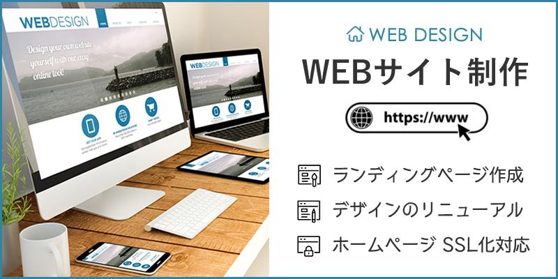 WEBサイト制作(ホームページ) 株式会社2peace